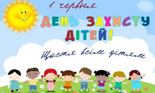 До Міжнародного дня захисту дітей
