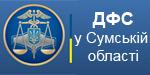 Управління ДФС у Сумській області